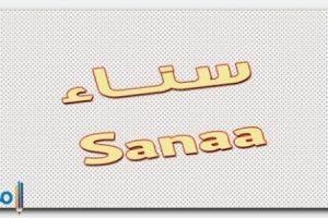 ما معنى اسم سناء