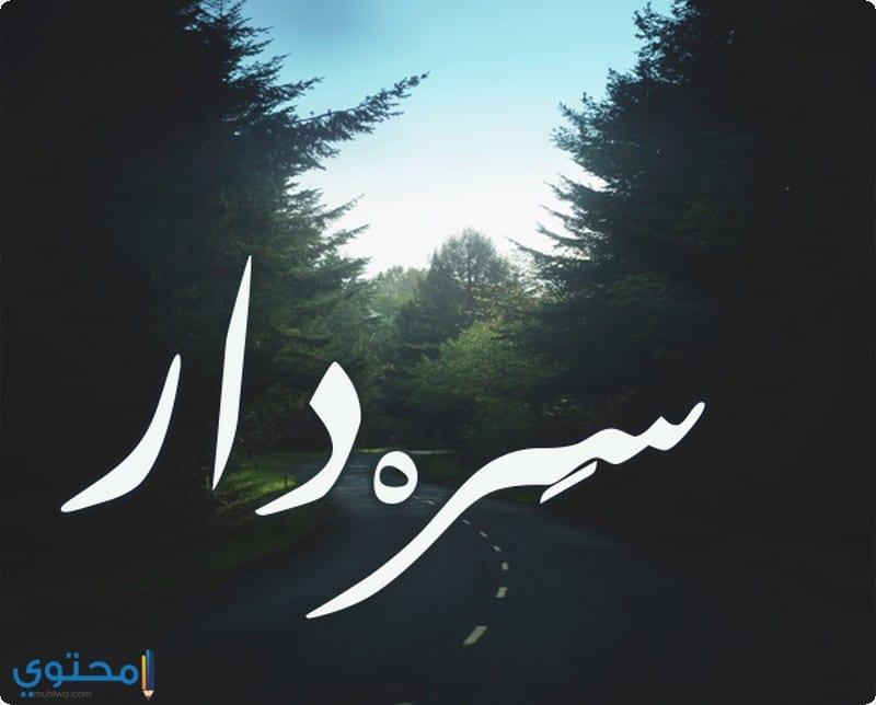 صور اسم سردار