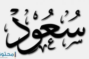 معنى اسم سعود وصفات حامل الاسم