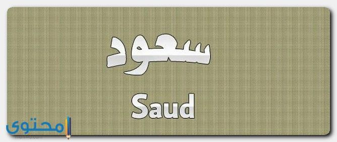 اسم سعود