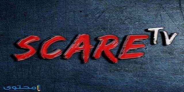 تردد قناة Scare Tv الجديد 2019