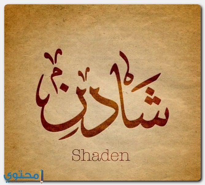 تسمية شادن في الاسلام