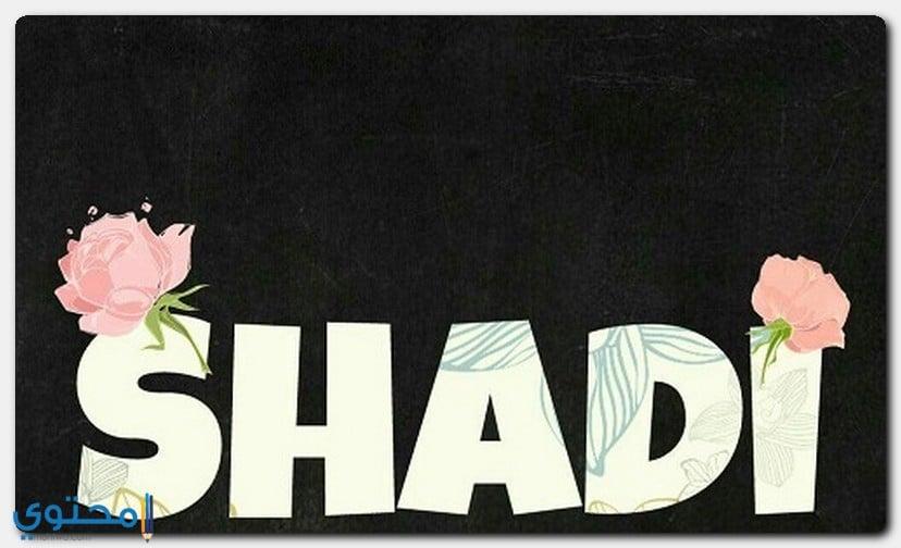 أجدد صور اسم Shadi