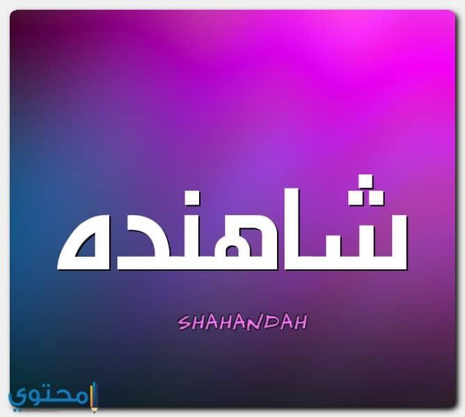 اصل التسمية باسم شاهنده
