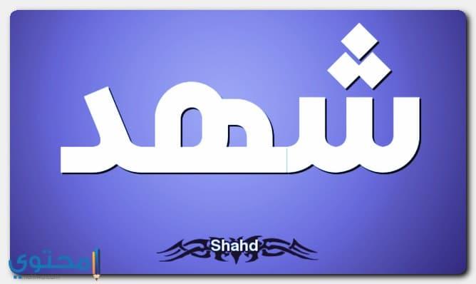 عيوب اسم شهد