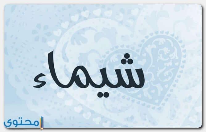 معنى اسم شيماء