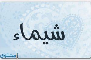 معنى اسم شيماء وشخصيتها