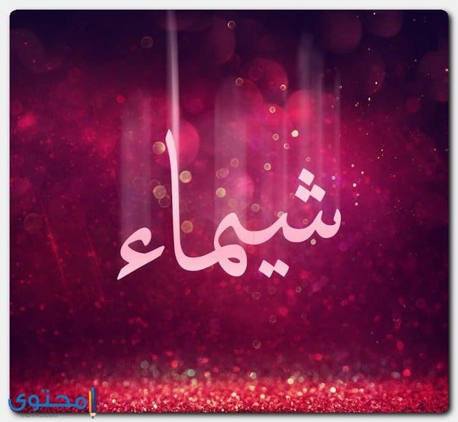 معنى اسم شيماء وشخصيتها بالتفصيل Shaimaa موقع محتوى