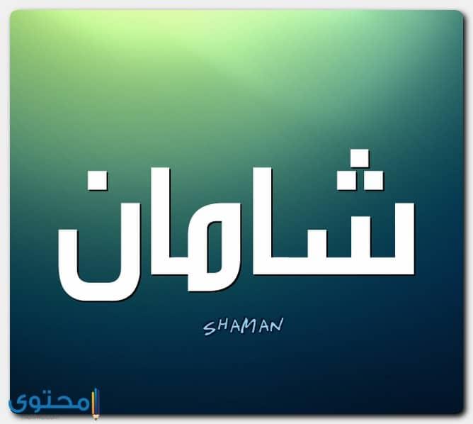 اسم شامان