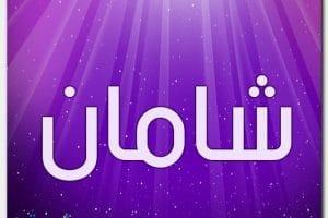 معنى اسم شامان وحكم التسمية به