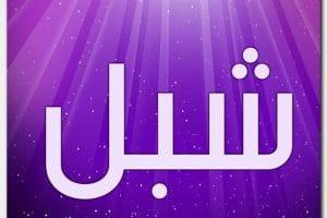 معنى اسم شبل وصفات حامل الاسم