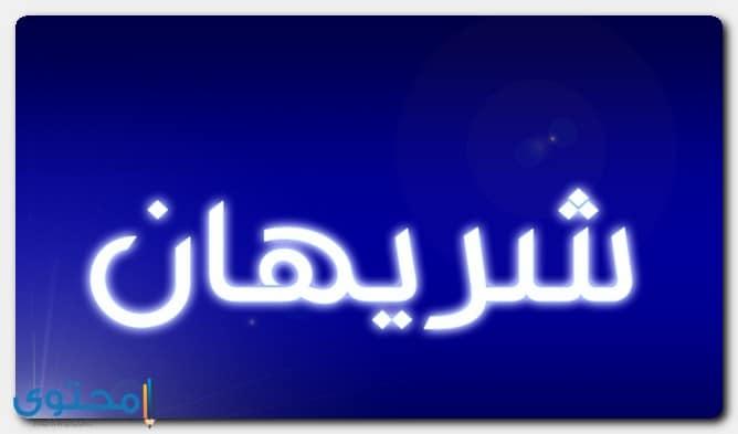 دلع اسم شريهان