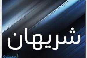 معنى اسم شريهان وصفات حاملة الاسم