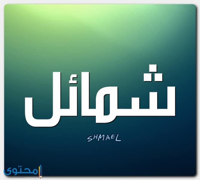 اسم شمائل