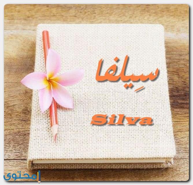 هل اسم سيلفا حرام