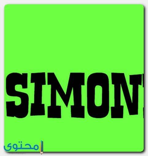 معنى اسم سيمون