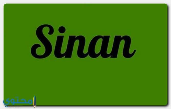 اسم سنان