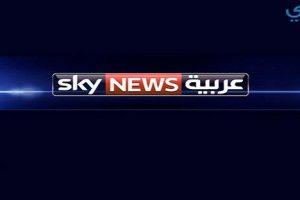 تردد قناة سكاي نيوز عربية علي النايل سات