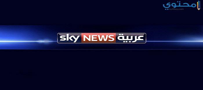 تردد قناة سكاي نيوز عربية علي النايل سات موقع محتوى