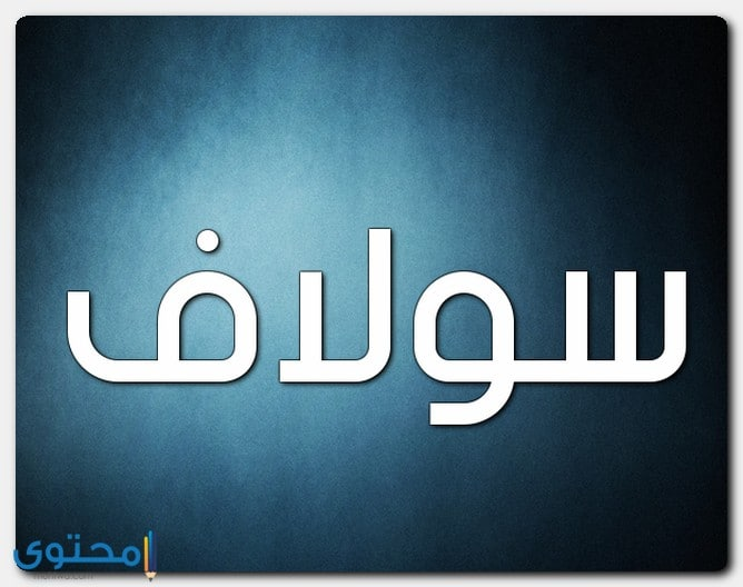هل اسم سولاف حرام