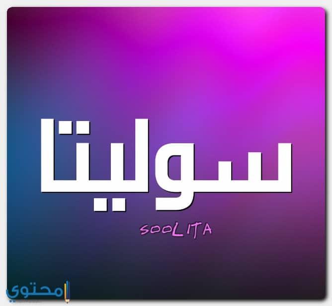 اسم سوليتا
