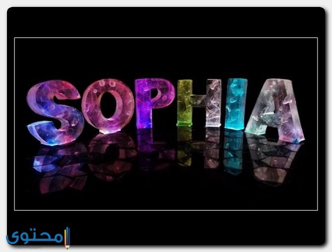 اسم صوفيا