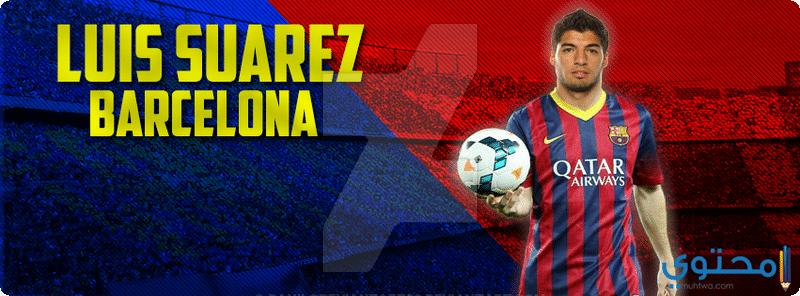 اجمل صور لويس سواريز لاعب برشلونة الاسباني - موقع محتوى
