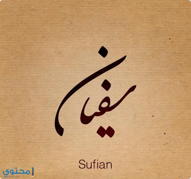 اسم Sufian