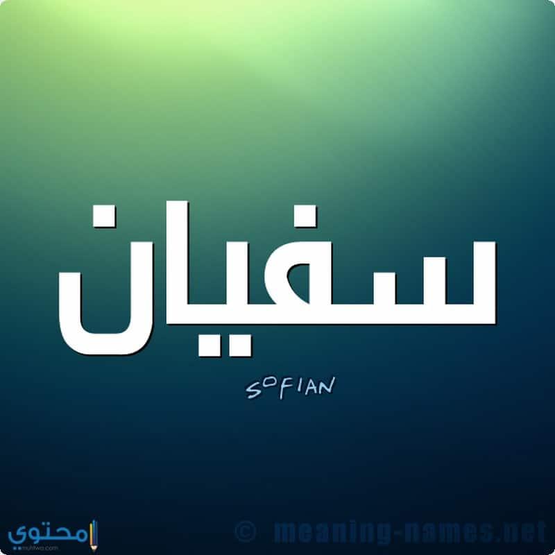 اصل اسم Sofian