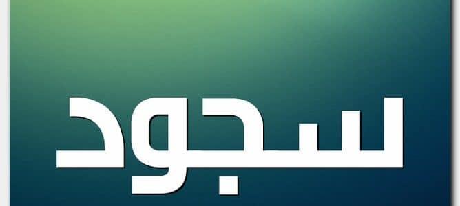 معنى اسم سجود وشخصيتها