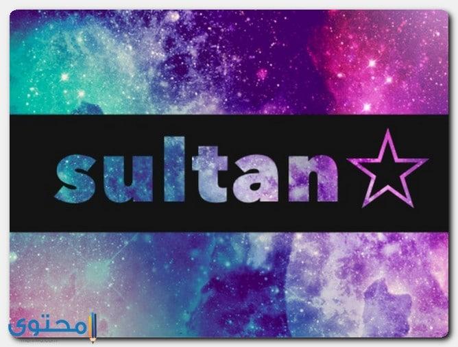 معنى اسم سلطان