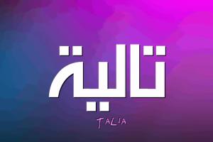 معنى اسم تاليا بالتفصيل