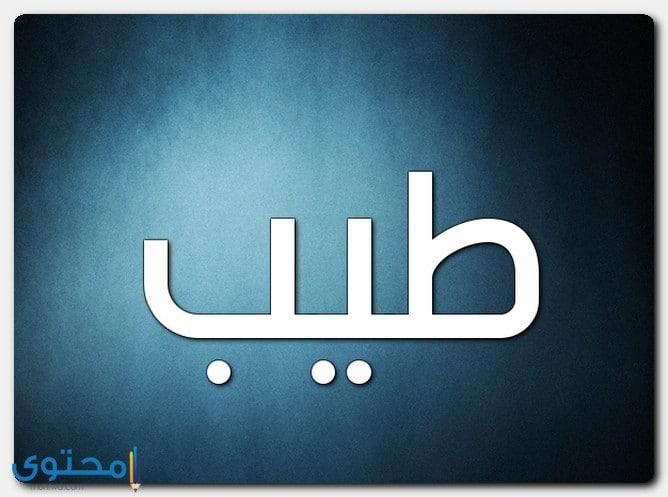 اسم طيب في القرآن