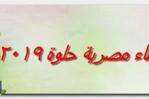اسماء مصرية حلوة 2019 اجمل الاسامى المصرية