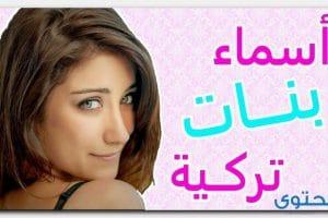 اسماء بنات تركيه ومعانيها باللغه العربيه
