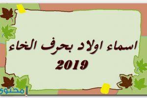اسماء اولاد 2019 بحرف الخاء جديدة