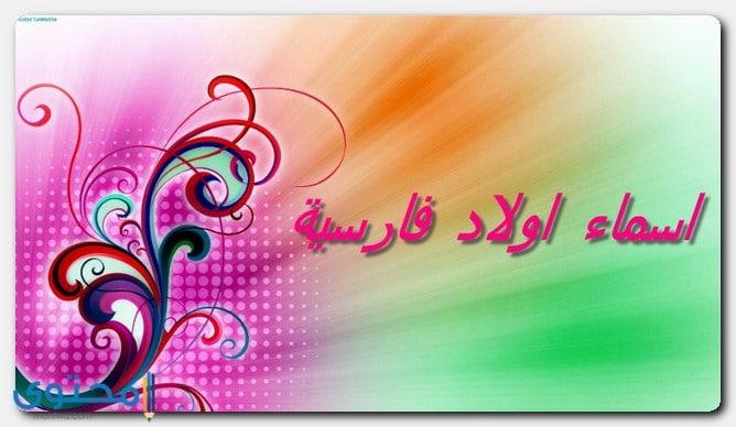 اسماء فارسية