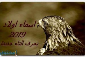 اسماء اولاد 2019 بحرف التاء جديدة