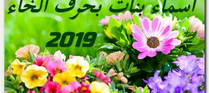 اسماء بنات 2019 بحرف الخاء جديدة