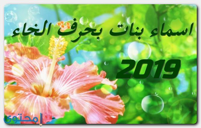 اسماء بنات 2019