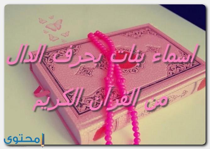 اسماء بنات القرآن الكريم