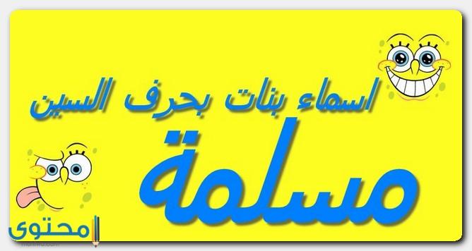 اسماء بنات مسلمة