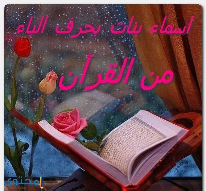 اسماء بحرف الباء من القرآن