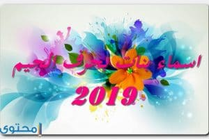 اسماء بنات 2019 بحرف الجيم جديدة
