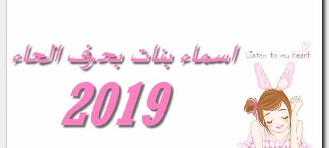 اسماء بنات 2019 بحرف الحاء جديدة