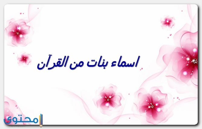 اسماء من القرآن