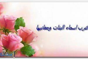 اغرب اسماء البنات ومعانيها 2019