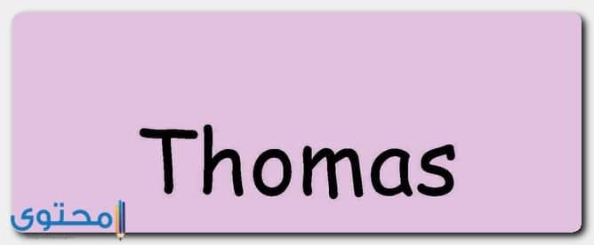 هل اسم توماس حرام