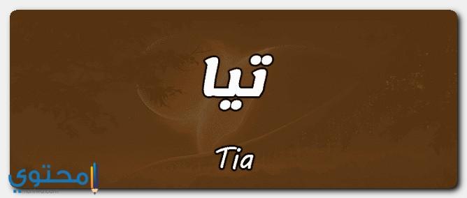 صفات اسم تيا