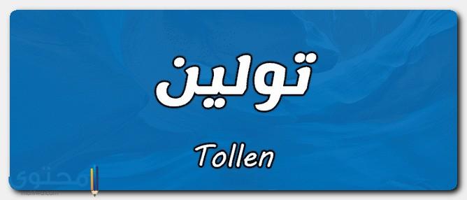 معنى اسم تولين وصفات حاملة الاسم Twlyn موقع محتوى